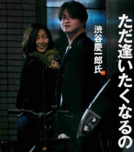 中山美穂と渋谷慶一郎のスキャンダル画像