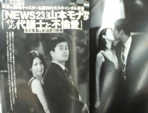山本モナの路上キスがスキャンダルされた画像