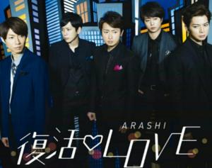 嵐の最新シングル「復活LOVE」