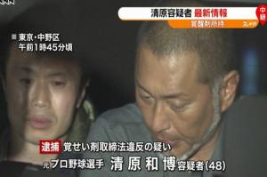 清原和博逮捕!のスキャンダル画像