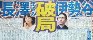 長澤まさみと伊勢谷友介の破局報道