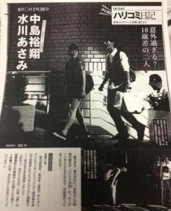 中島裕翔と水川あさみの熱愛報道