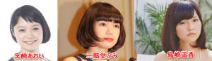 宮崎あおいと二階堂ふみと島崎遥香が似てるって本当なのか?