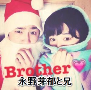 永野芽郁と兄の写真