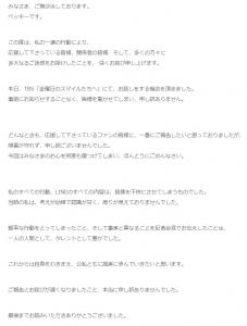 5月13日のベッキーのブログの謝罪文