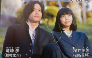 山谷花純は松村北斗と過去に共演していた