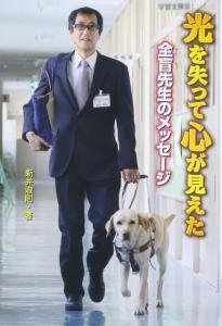 盲目のヨシノリ先生の原作の著者「新井淑則」