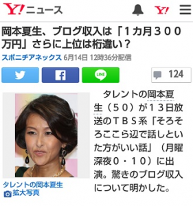 ブログ収入を告白した岡本夏生