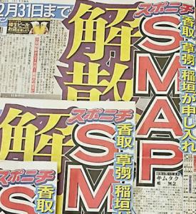 スポニチのSMAP解散報道