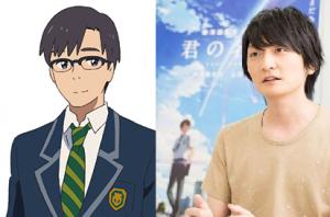 「君の名は」藤井司の声優は島崎信長