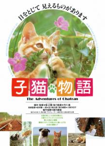 邦画興行収入10位「子猫物語」