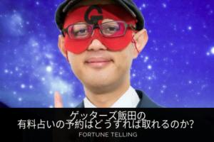 ゲッターズ飯田のアイキャッチ